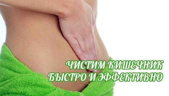 Очищение кишечника народными средствами без клизм в домашних условиях