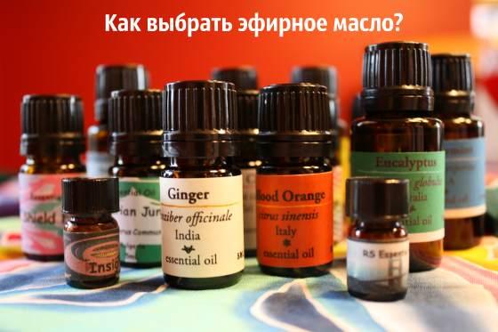 Эфирное масло как выбрать