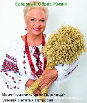 Наталья Земная