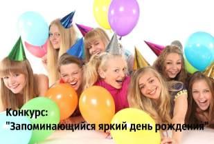 Итоги конкурса на самый запоминающийся день рождения