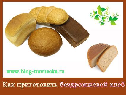Как приготовить бездрожжевой хлеб на закваске в домашних условиях 606