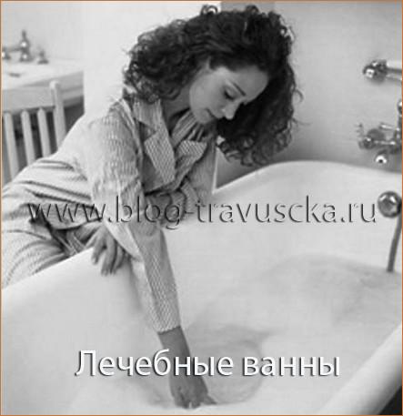 Самые полезные лечебные ванны