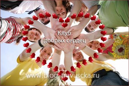 Клуб добрых сердец