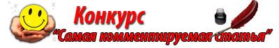 И снова конкурсы на блоге www.blog-travuscka.ru! Вручение подарков