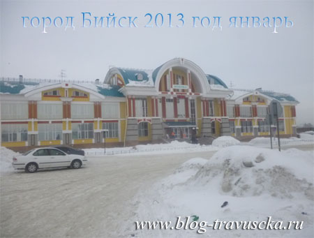 г. Бийск вокзал