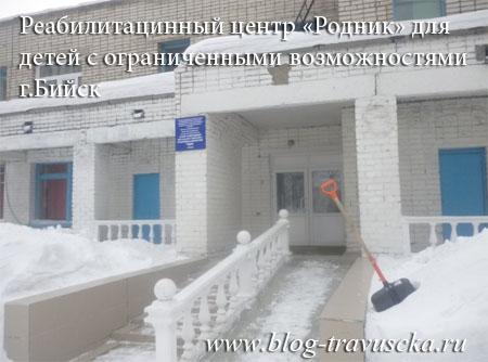 """Реабилитационный центр """"Родник"""" город Бийск"""