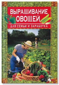 Выращивание овощей