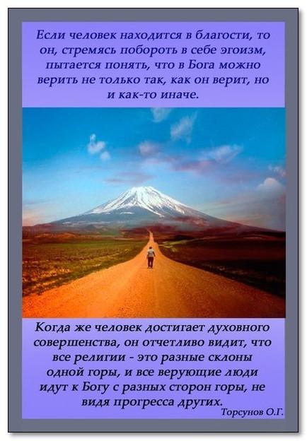 torsunov4