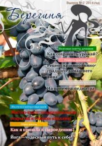 Бесплатный журнал БЕРЕГИНЯ. Второй выпуск