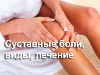 суставные боли