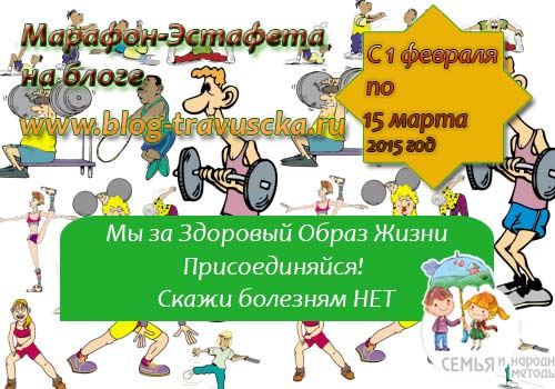 Мы за здоровый образ жизни