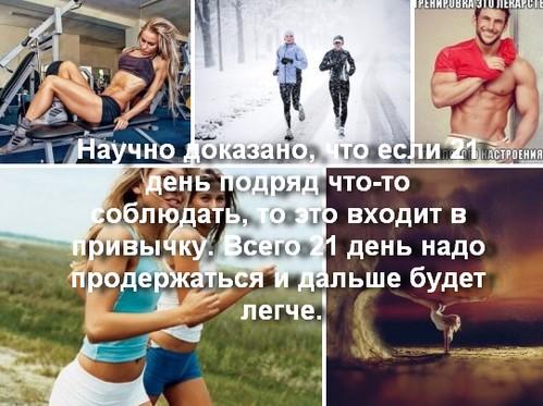 мотивация на здоровье