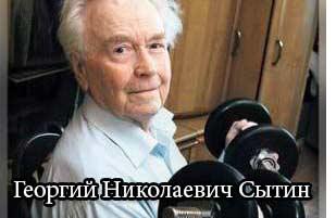 Сытин Георгий Николаевич биография