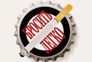 бросить курить легко