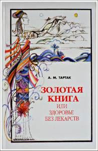 Книга здоровье без лекарств