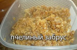 пчелиный забрус свойства и применение