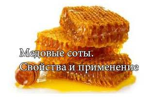 медовые соты свойства и применение