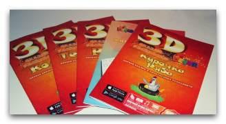 3Д раскраски для детей