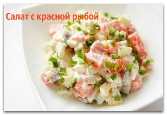 Праздничный салат с красной рыбой.