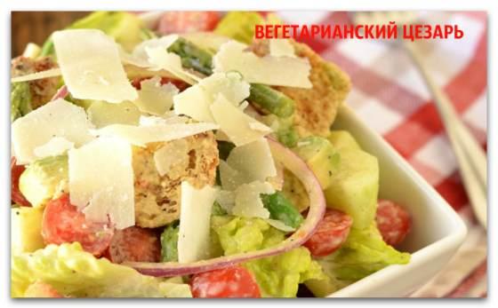 Салат без майонеза вегетарианский цезарь
