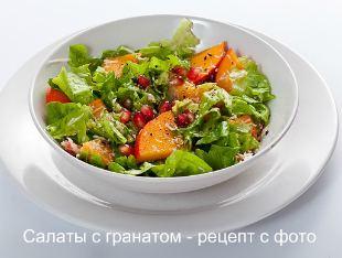 Салат с гранатом: рецепт очень вкусный пошагово