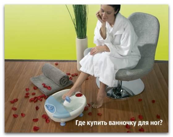 Где купить ванночку для ног?