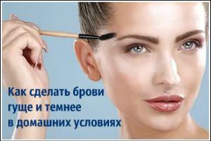 Как сделать брови гуще и темнее