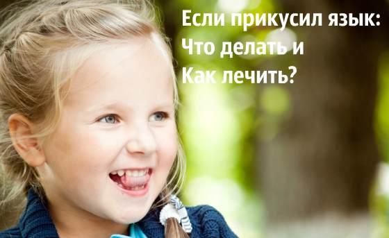 Ребенок прикусил язык - что делать