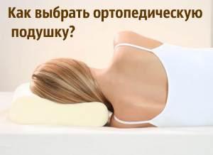 Как выьрать ортопедическую подушку