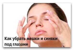 мешки отеки под глазами как избавиться в домашних условиях