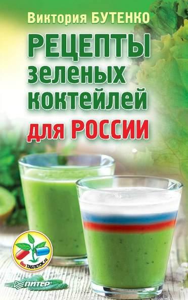 Рецепты зеленыйх котейлей Виктории Бутенко