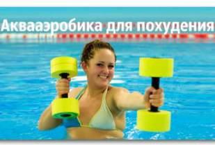 Аквааэробика для похудения – простой и безболезненный способ избавиться от лишних килограммов за короткий срок