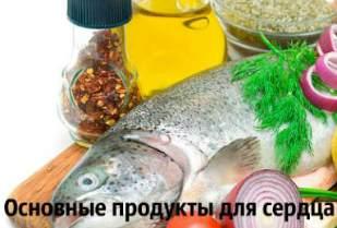 Основные продукты для улучшения работы сердца и сосудов