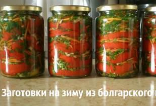 Заготовки на зиму из болгарского перца – 5 лучших рецептов