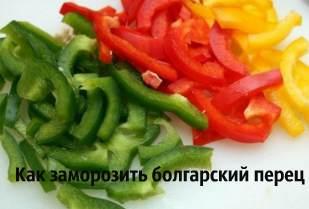 Как заморозить перец болгарский на зиму и зачем это нужно делать