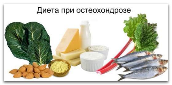 рисовая диета при поясничном остеохондрозе