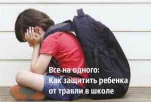 Как защитить ребенка от травли в школе