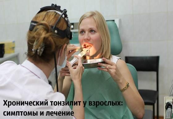 хронический тонзиллит запах изо рта лечение
