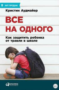 Травля в школе