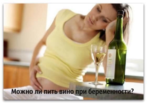 Вино при беременности