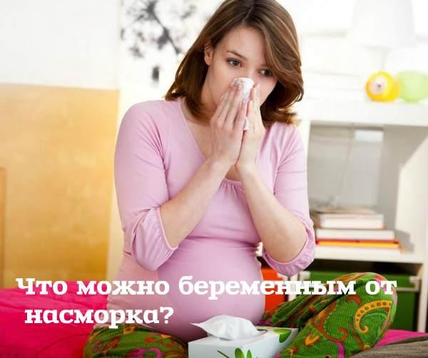 Что можно беременным от насморка