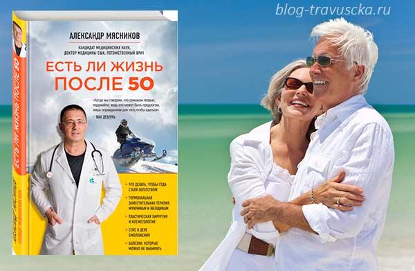 "Рецензия на книгу Мясникова ""Жизнь после 50"""