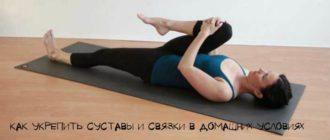 Укрепление суставов и связок