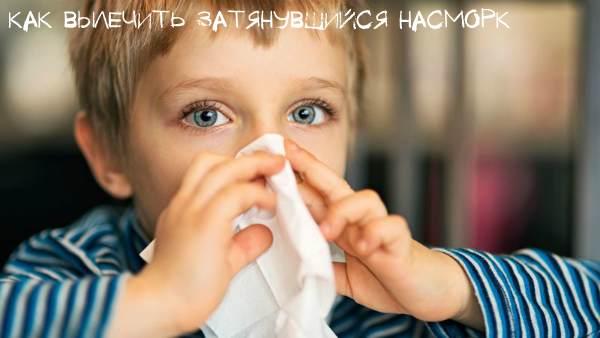 Как лечить затянувшийся насморк