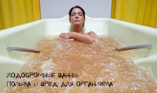 Польза и вред йодобромных ванн