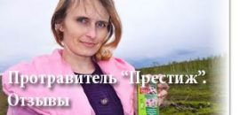 "Вся правда о протравителе ""Престиж"""