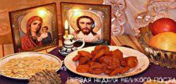 Как должна проходить первая неделя Великого Поста у мирян
