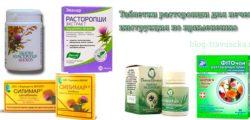 Таблетки расторопши – лекарство из аптеки или полезный продукт