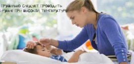 Эффективны ли обтирания при высокой температуре – учитываем все за и против