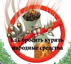 Как бросить курить народные средства
